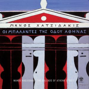 The Ballads of Athena Stree